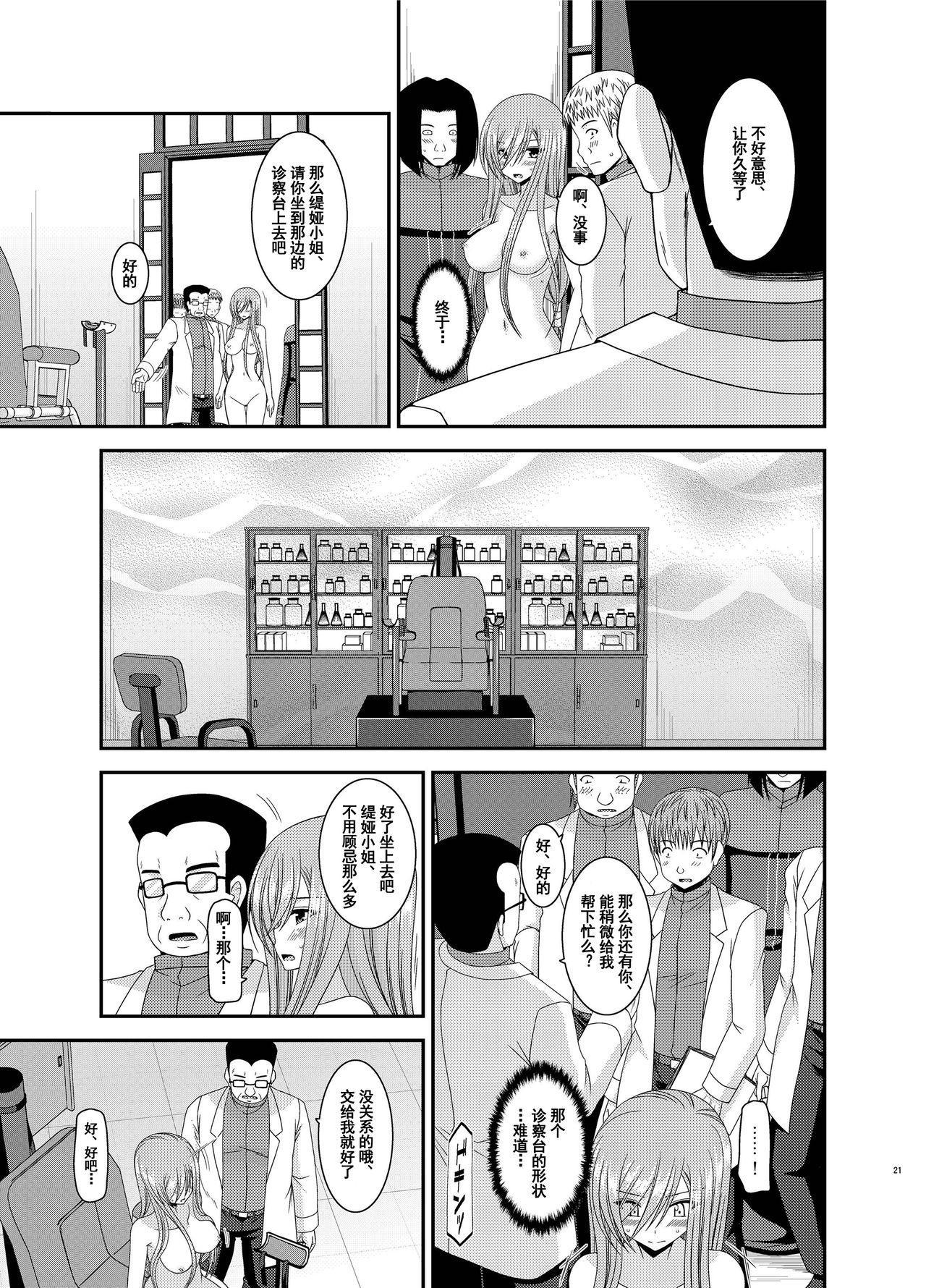 Melon ga Chou Shindou! R11 19