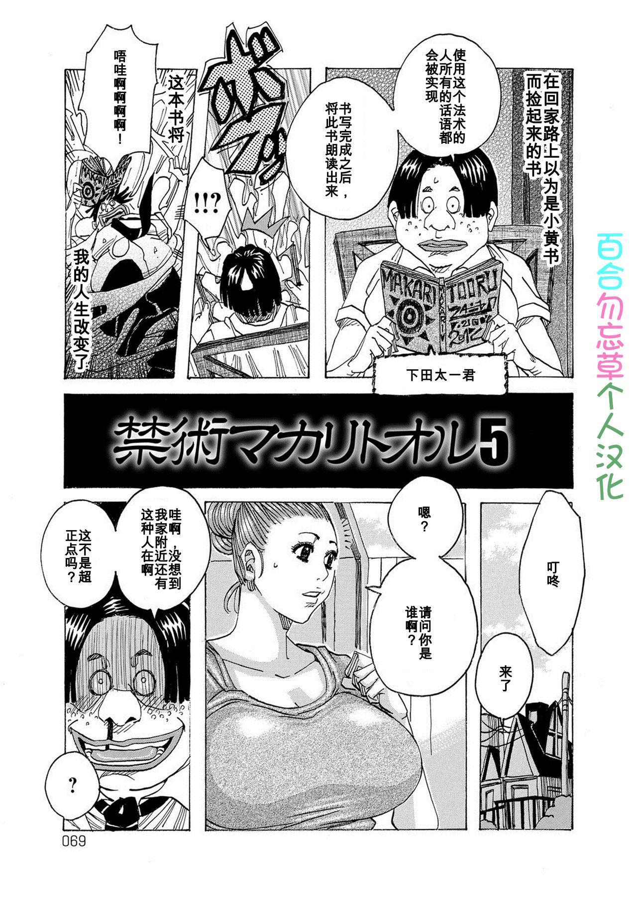 Kinjutsu Makali Tooru 5 0
