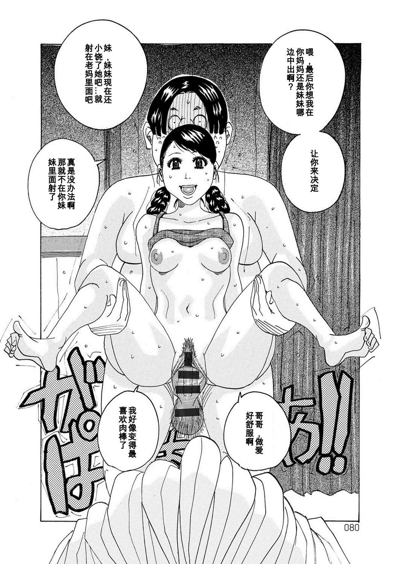 Kinjutsu Makali Tooru 5 11