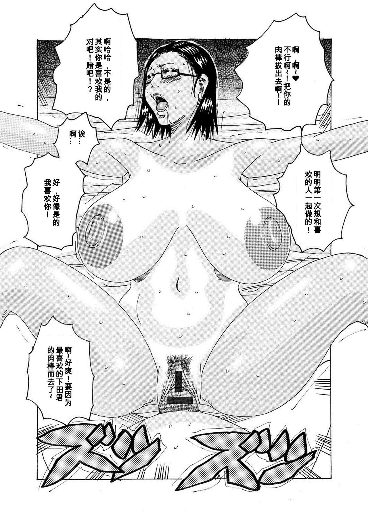 Kinjutsu Makali Tooru 5 14