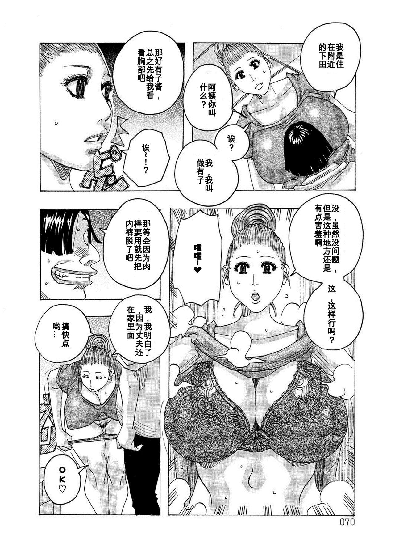 Kinjutsu Makali Tooru 5 1