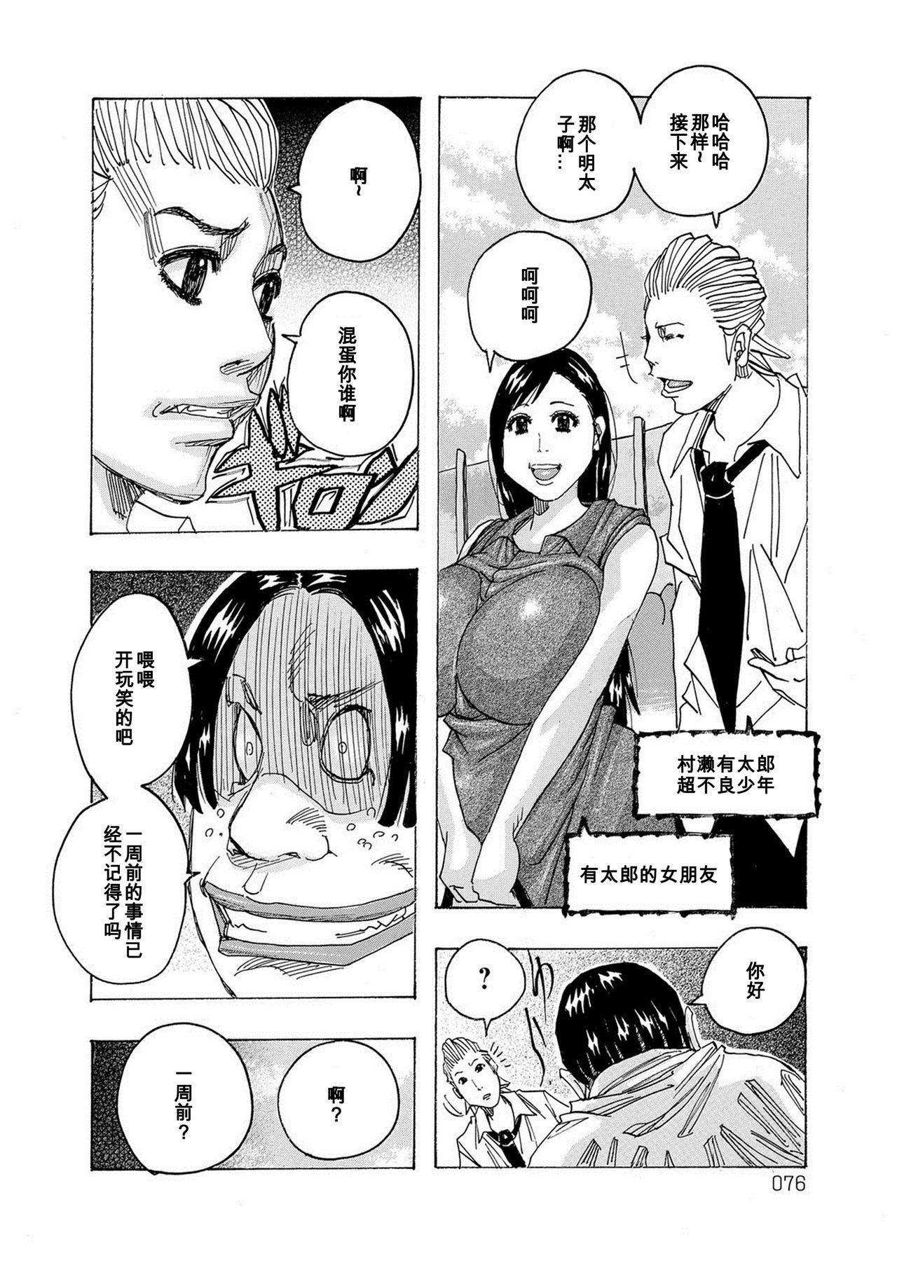 Kinjutsu Makali Tooru 5 7