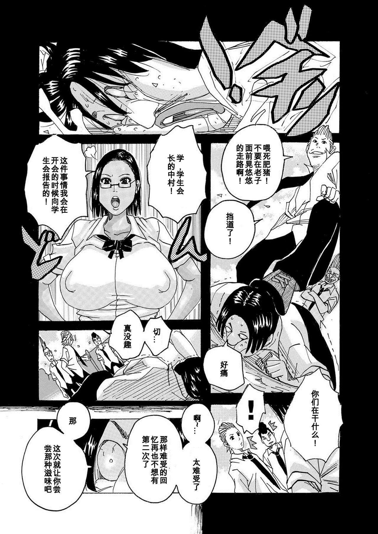 Kinjutsu Makali Tooru 5 8