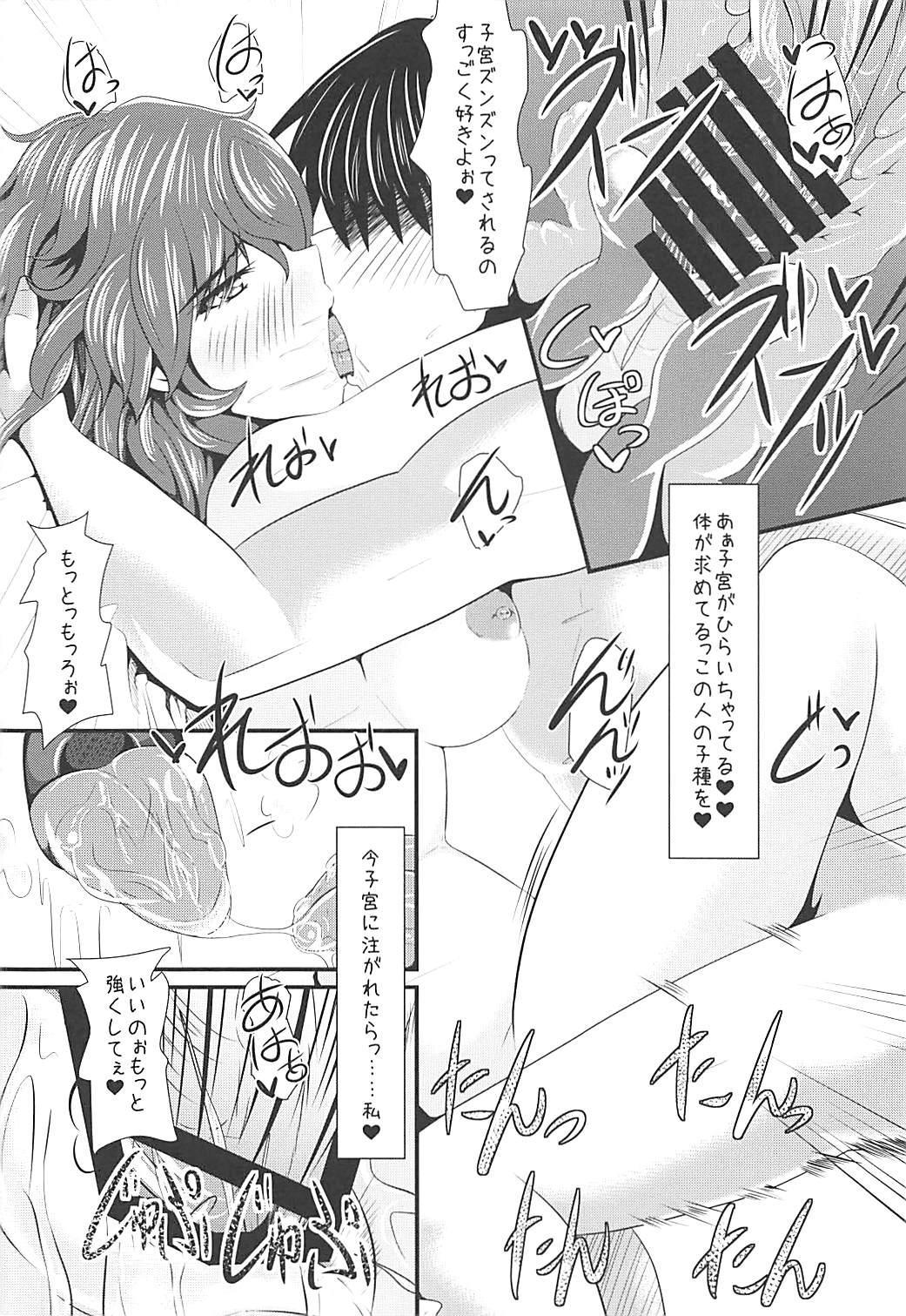 Yuuka-sama to Ero Ero Love Love Suru Hon 16