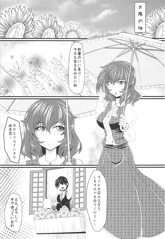 Yuuka-sama to Ero Ero Love Love Suru Hon 1