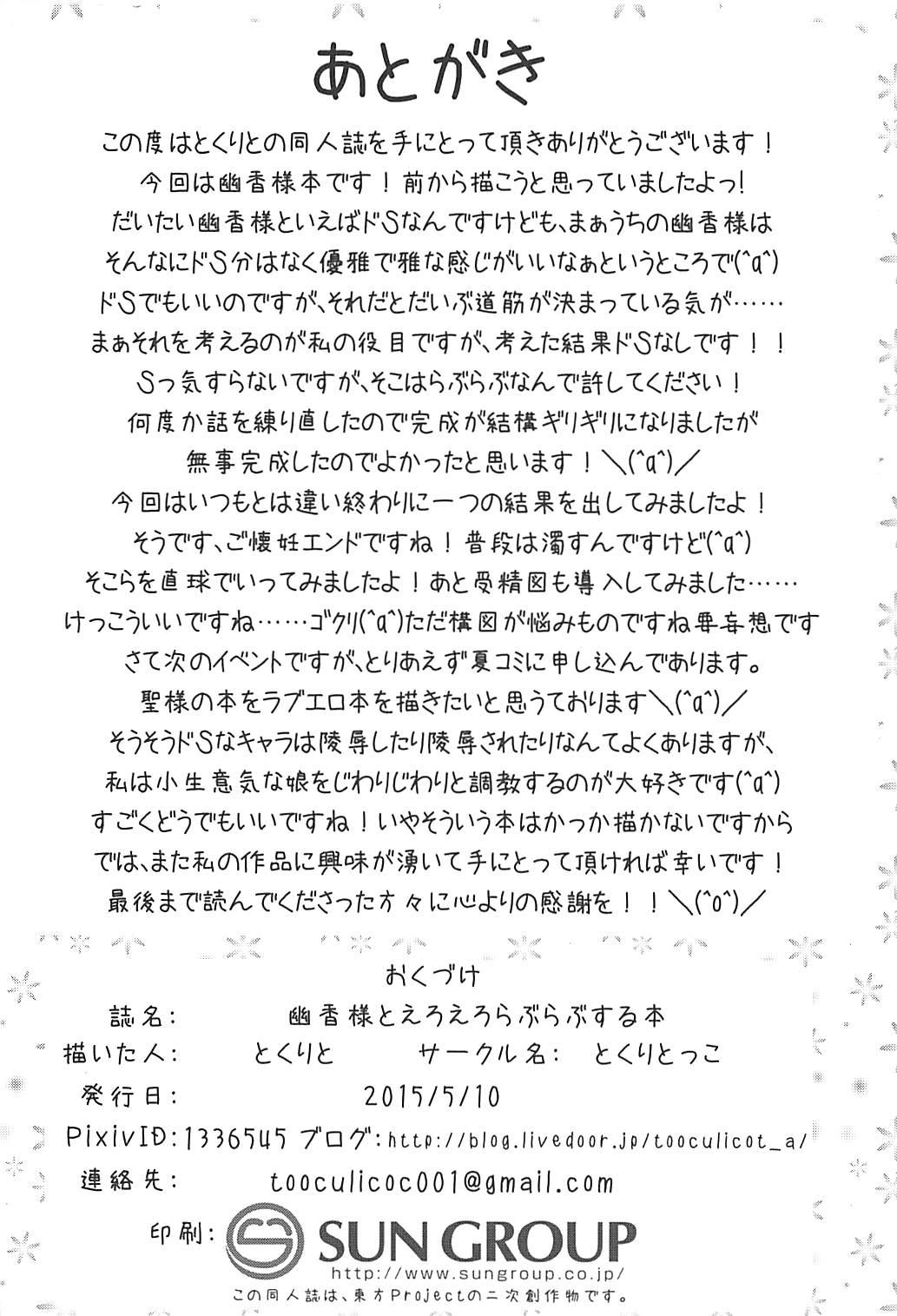 Yuuka-sama to Ero Ero Love Love Suru Hon 20