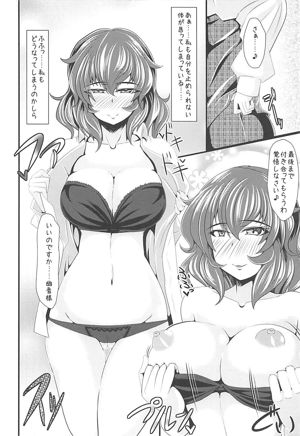 Yuuka-sama to Ero Ero Love Love Suru Hon 6