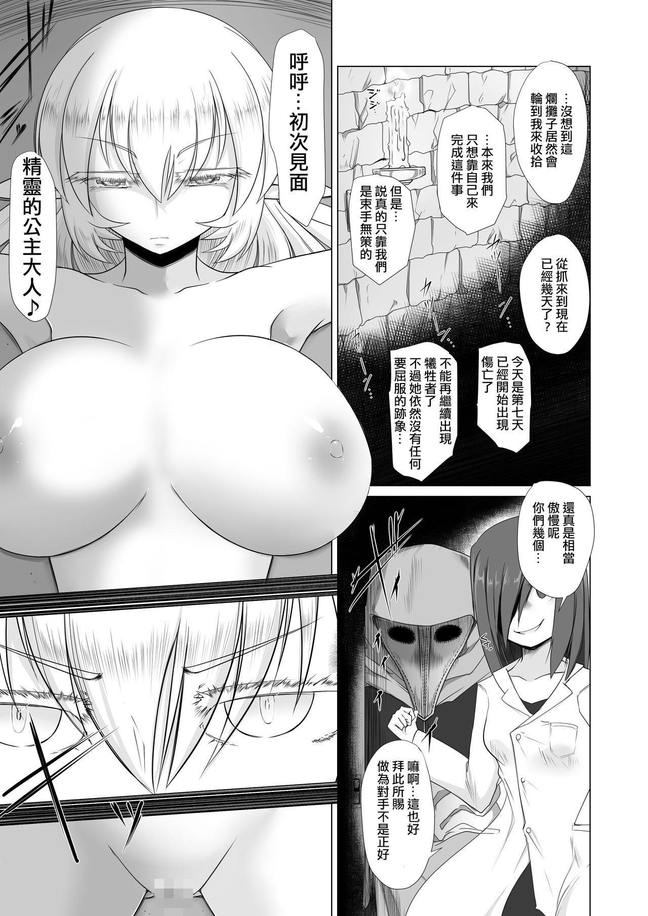 Elf Oujo Kousoku Kusuguri Monzetsu Zecchou Goumon 3