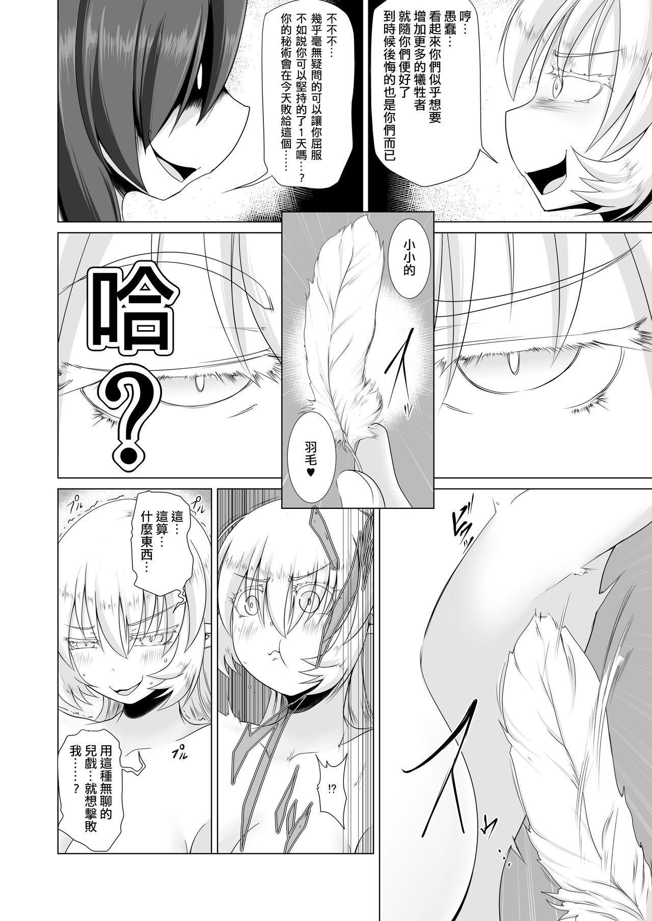 Elf Oujo Kousoku Kusuguri Monzetsu Zecchou Goumon 8