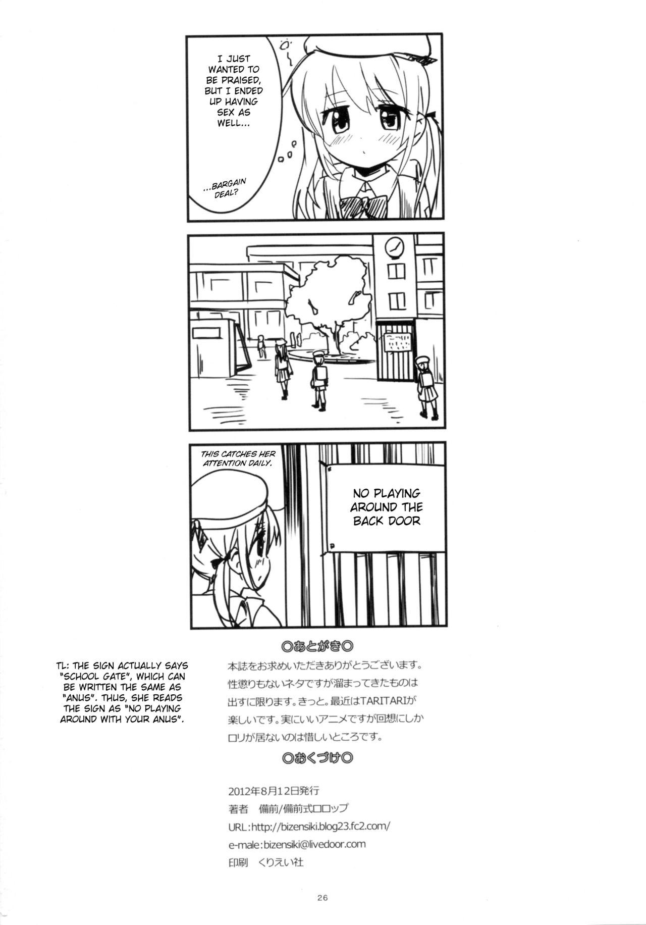 Okaeri no Oshiri Ecchi 24