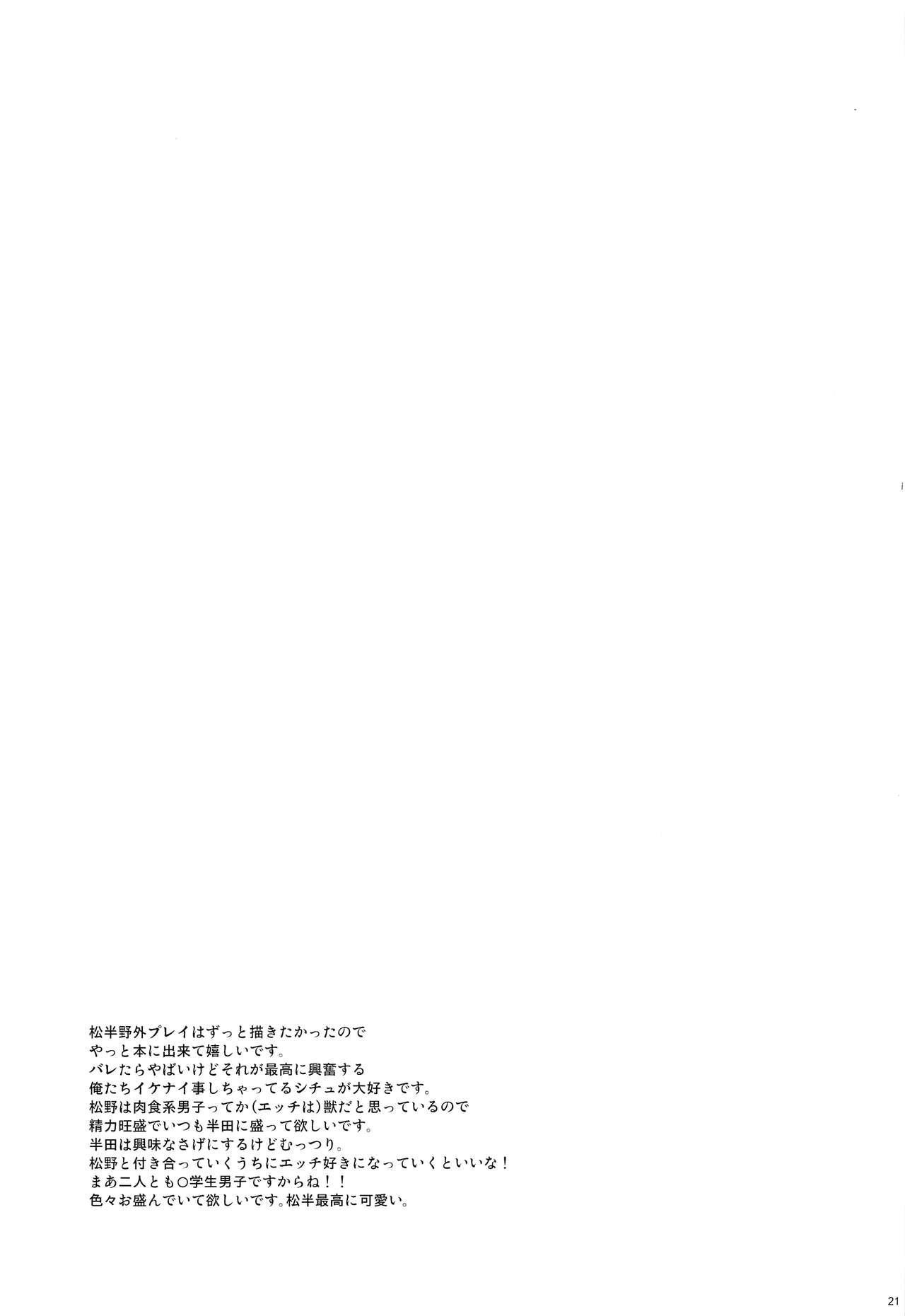 Himitsu no  Tokubetsu Renshuu 19