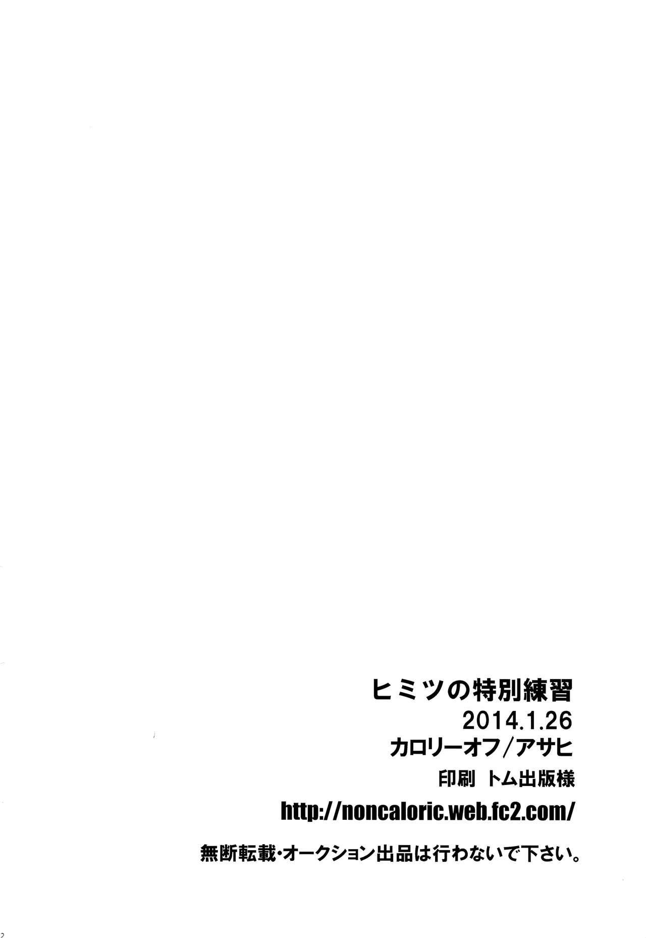 Himitsu no  Tokubetsu Renshuu 20