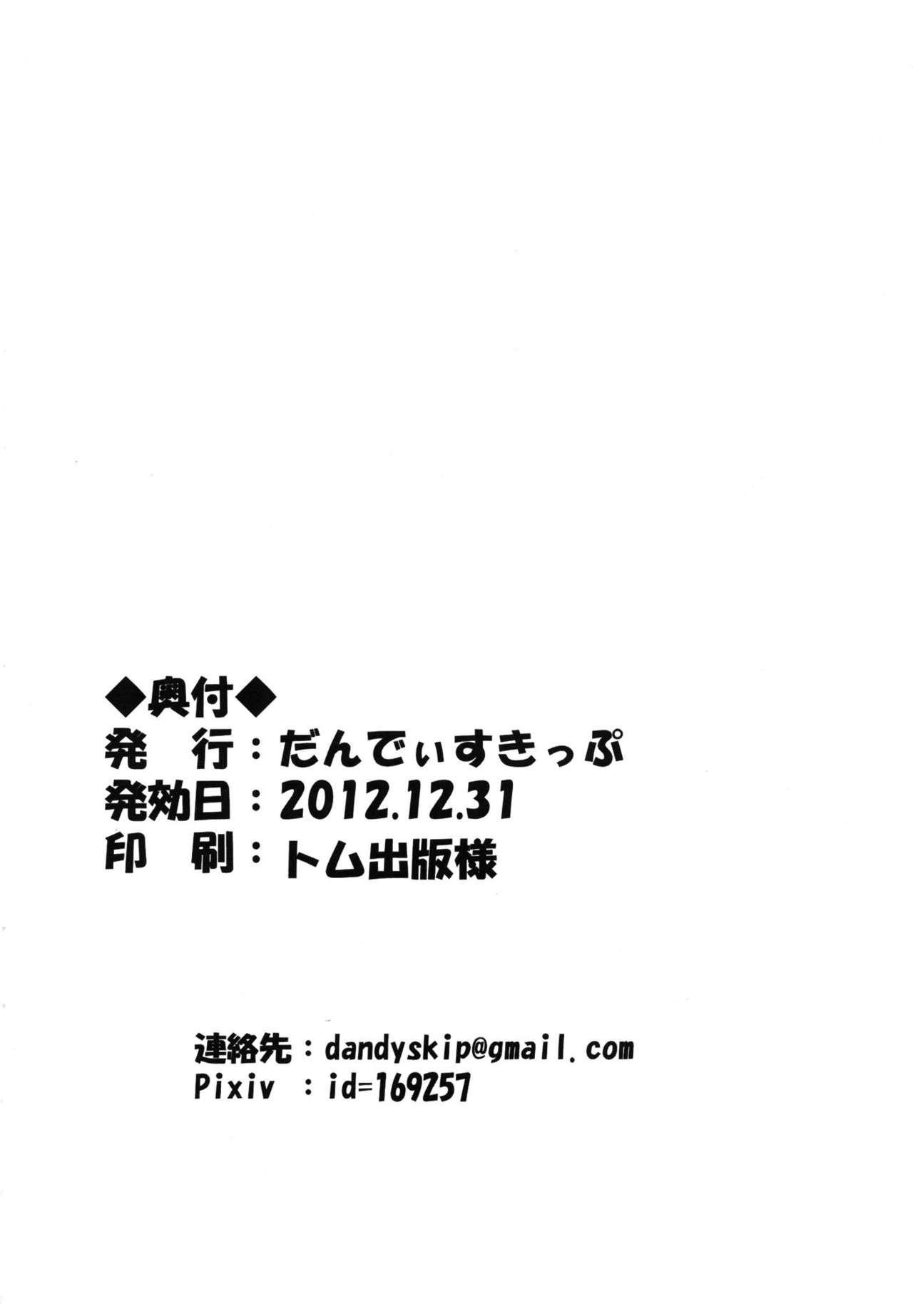 Image Shitokeya... 14