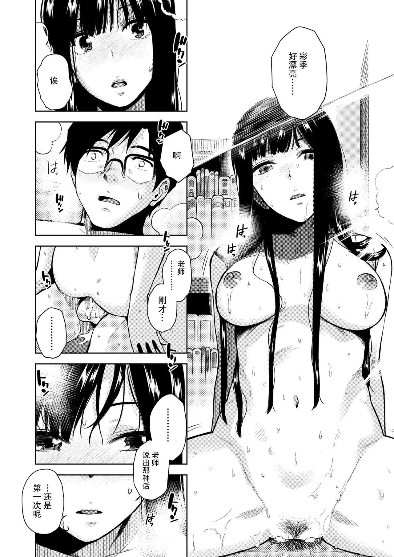 Goukaku Tsuuchi 15