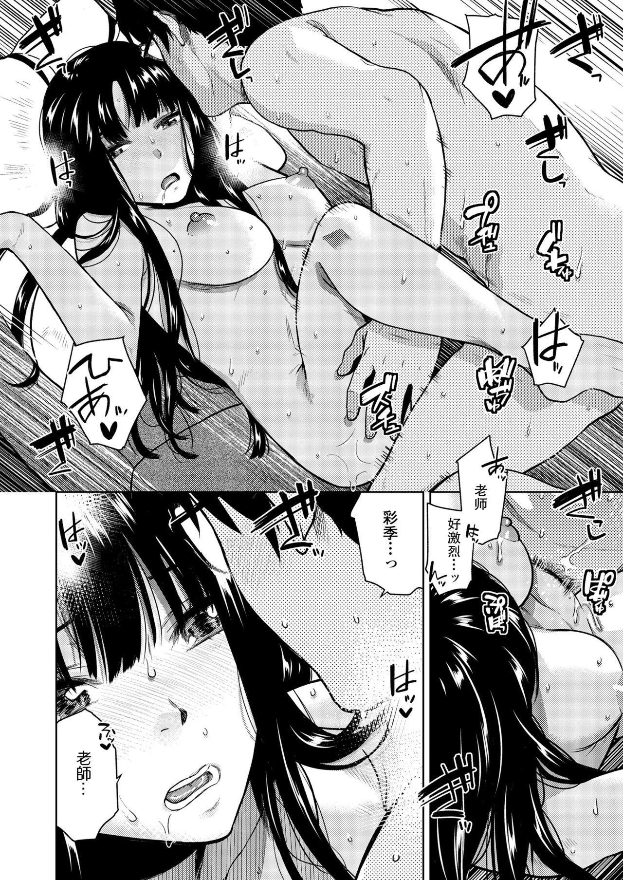 Goukaku Tsuuchi 17