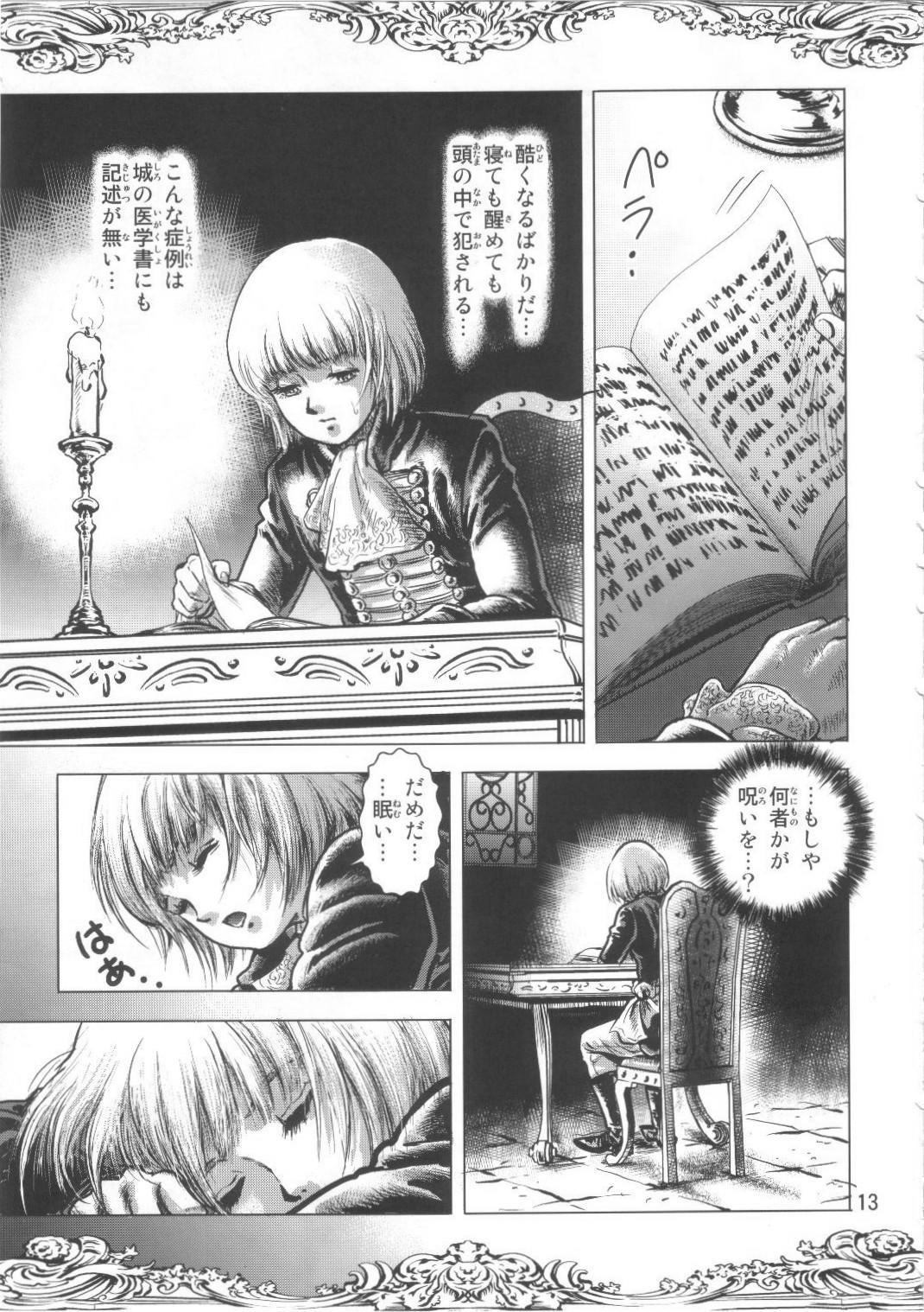 Ouji to Ejiki 12