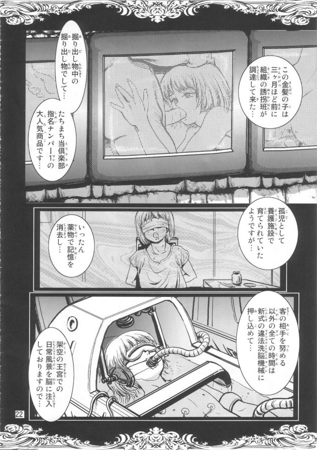 Ouji to Ejiki 20