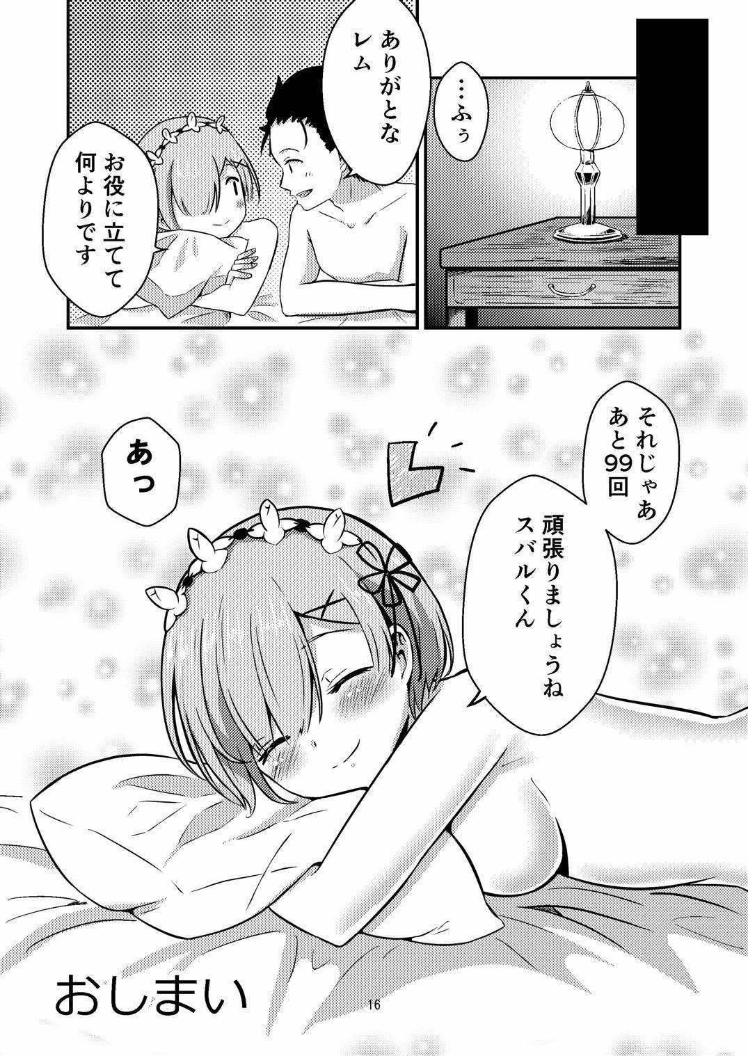 Rem ga Hitohada Nugimasu! 14