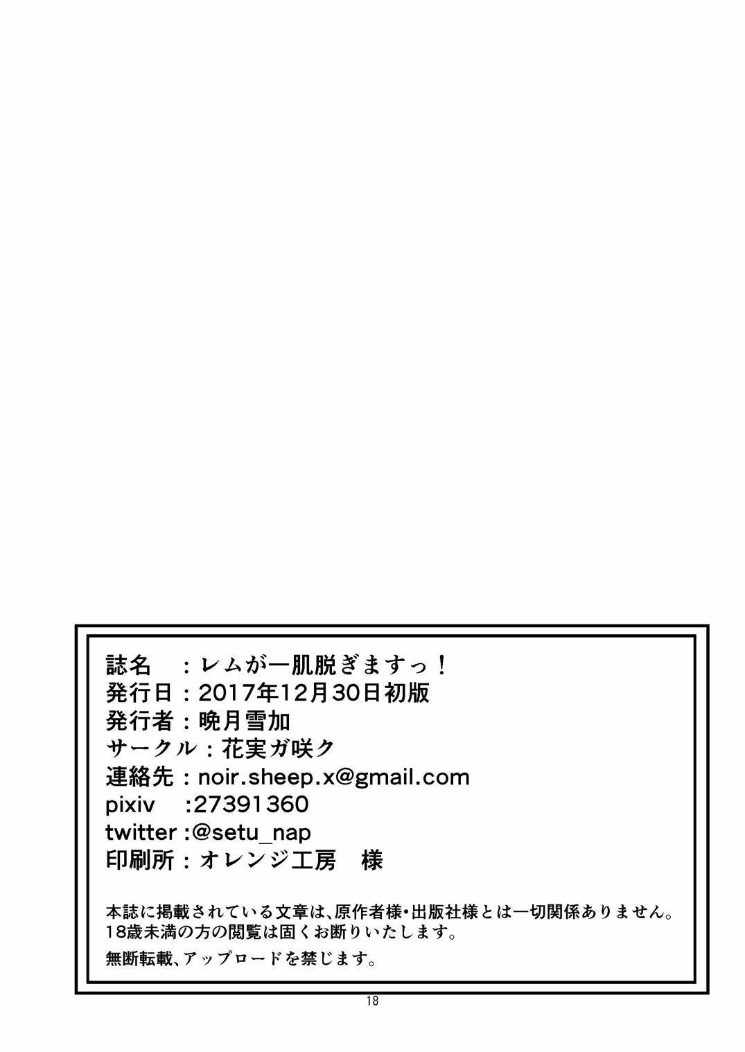 Rem ga Hitohada Nugimasu! 16