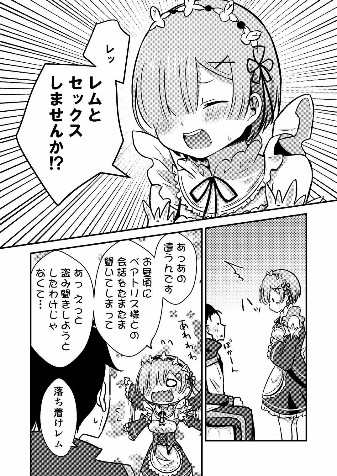 Rem ga Hitohada Nugimasu! 4
