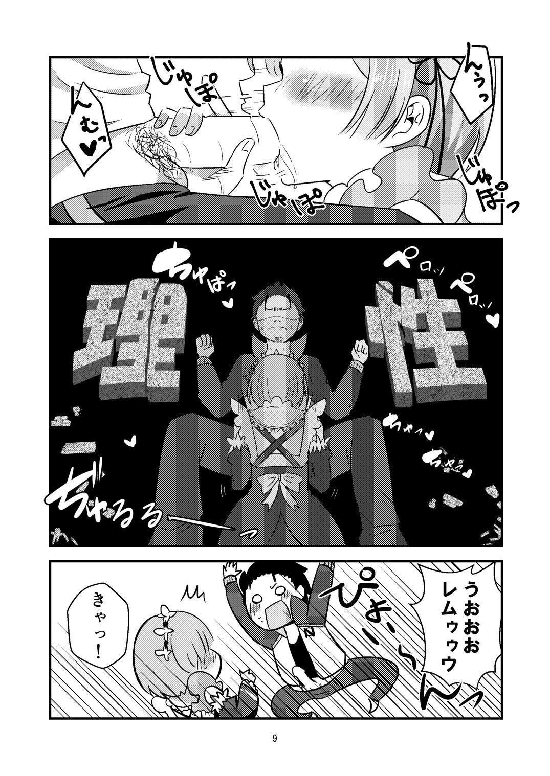 Rem ga Hitohada Nugimasu! 7