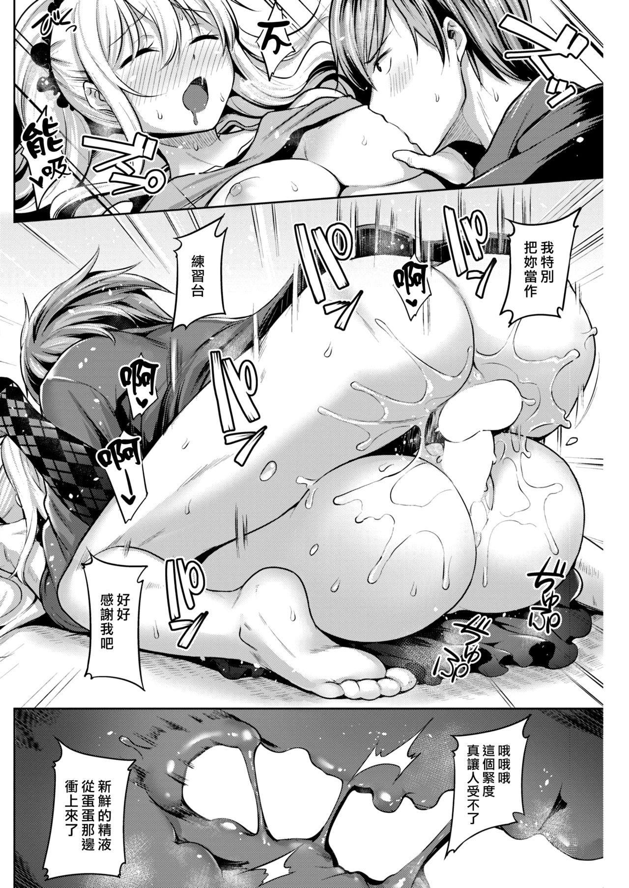 Haru no WARASHI   春天的座敷童子☆ 13
