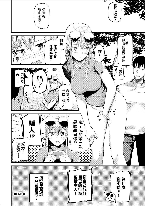 "Ibunka ""Sei"" Kouryuu - Sex cultural exchange 17"