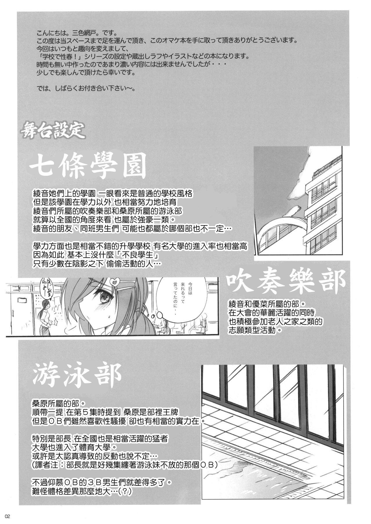 Gakkou de Seishun! Hon 1