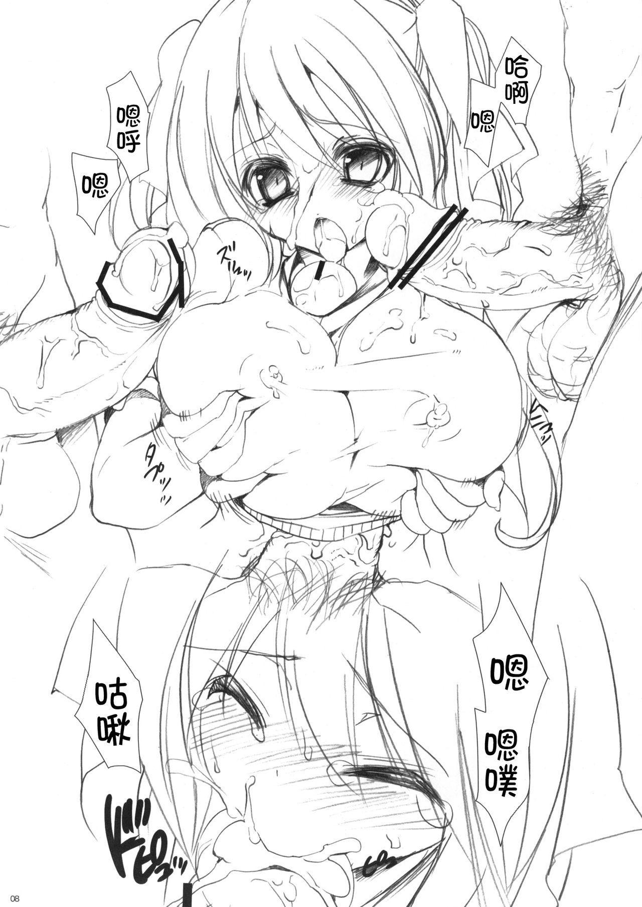 Gakkou de Seishun! Hon 7
