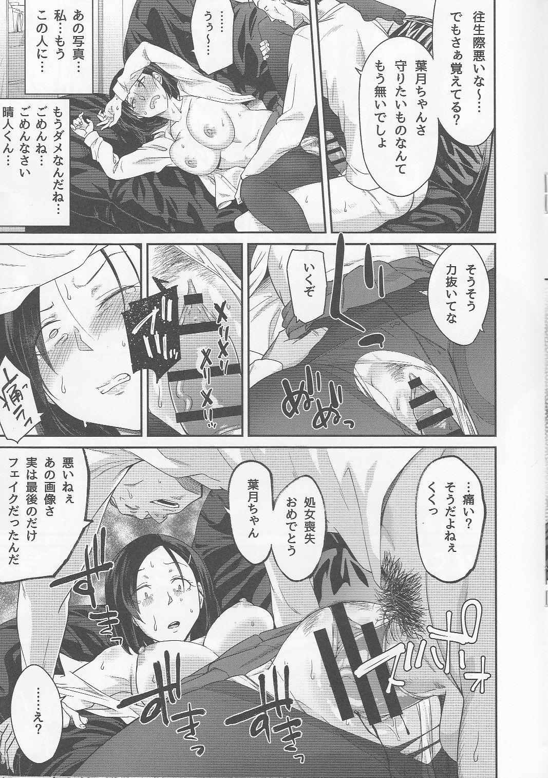 [Orikuchi Hirata] Toranoana Haru no Adult Kanshasai ~NTR Hen~ Kanojo no Shuumatsu Netorare Jijou 13