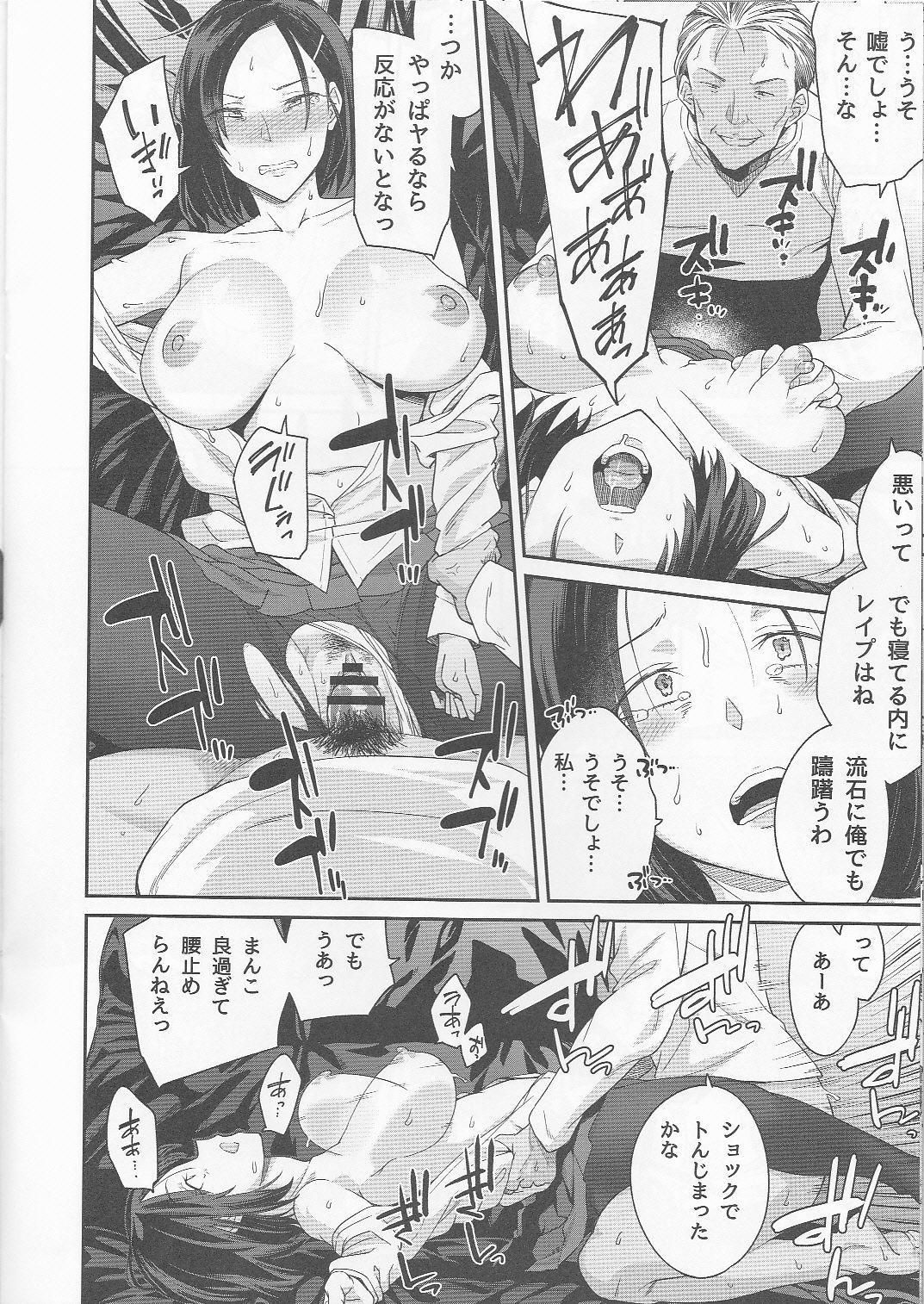 [Orikuchi Hirata] Toranoana Haru no Adult Kanshasai ~NTR Hen~ Kanojo no Shuumatsu Netorare Jijou 14