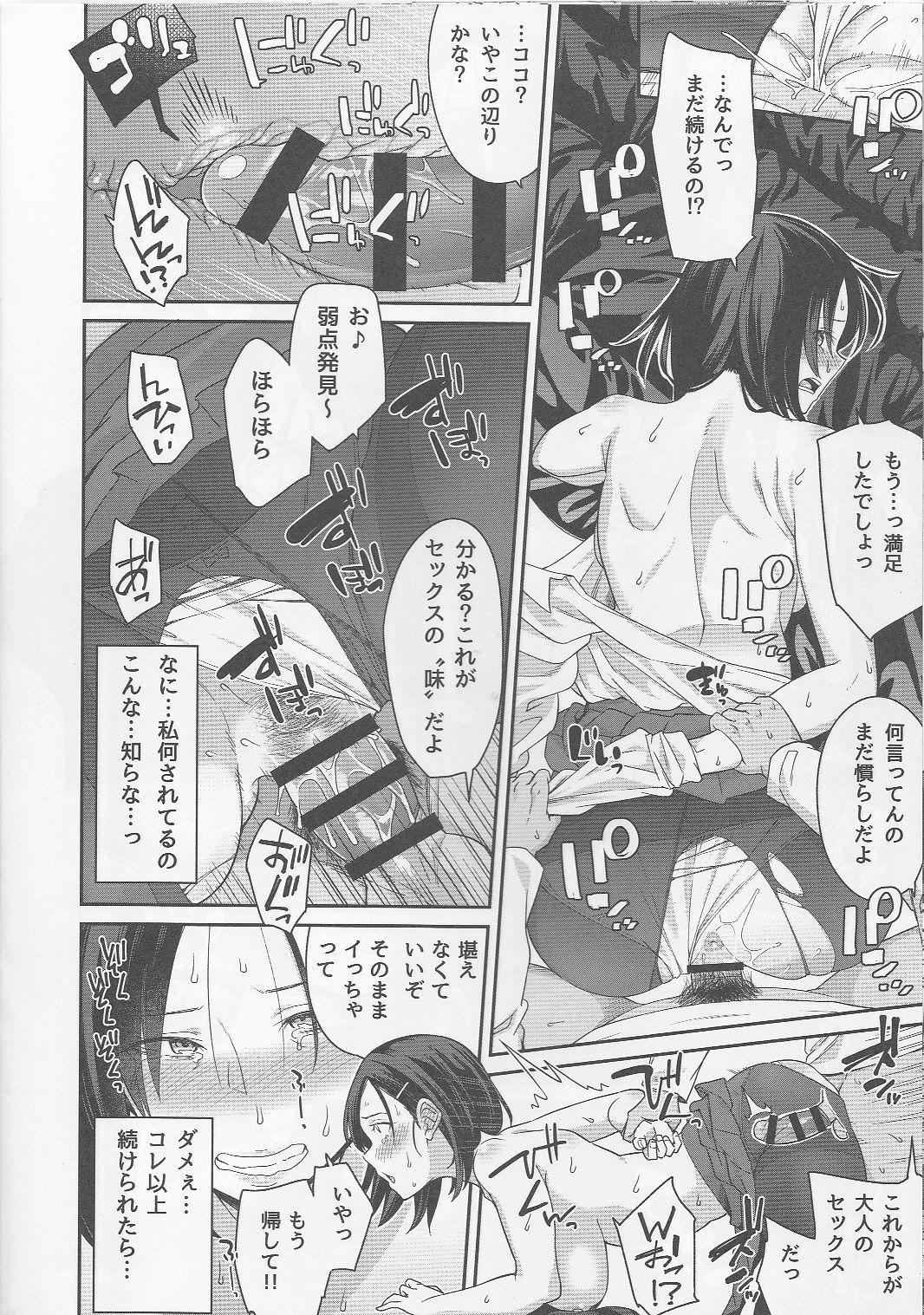 [Orikuchi Hirata] Toranoana Haru no Adult Kanshasai ~NTR Hen~ Kanojo no Shuumatsu Netorare Jijou 16