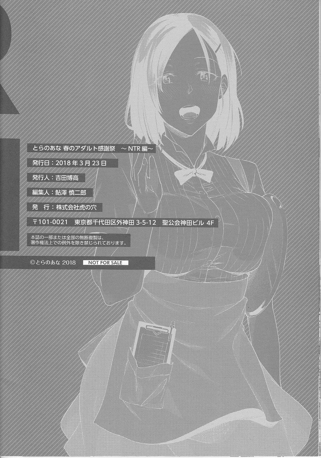 [Orikuchi Hirata] Toranoana Haru no Adult Kanshasai ~NTR Hen~ Kanojo no Shuumatsu Netorare Jijou 25