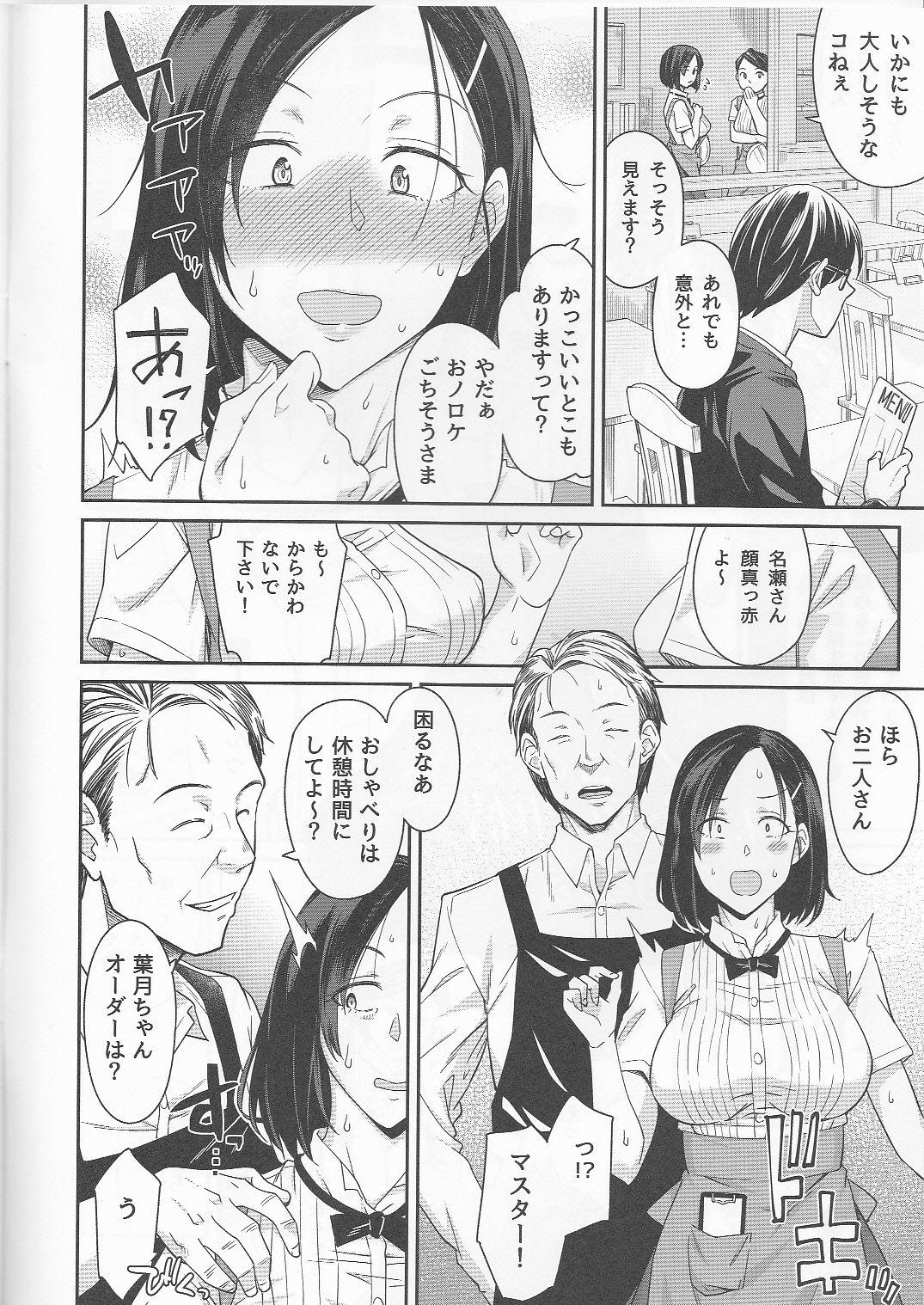 [Orikuchi Hirata] Toranoana Haru no Adult Kanshasai ~NTR Hen~ Kanojo no Shuumatsu Netorare Jijou 2