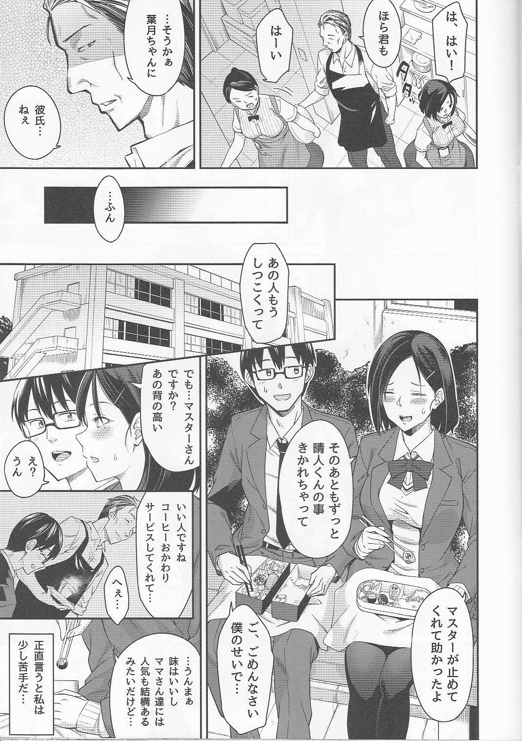 [Orikuchi Hirata] Toranoana Haru no Adult Kanshasai ~NTR Hen~ Kanojo no Shuumatsu Netorare Jijou 3