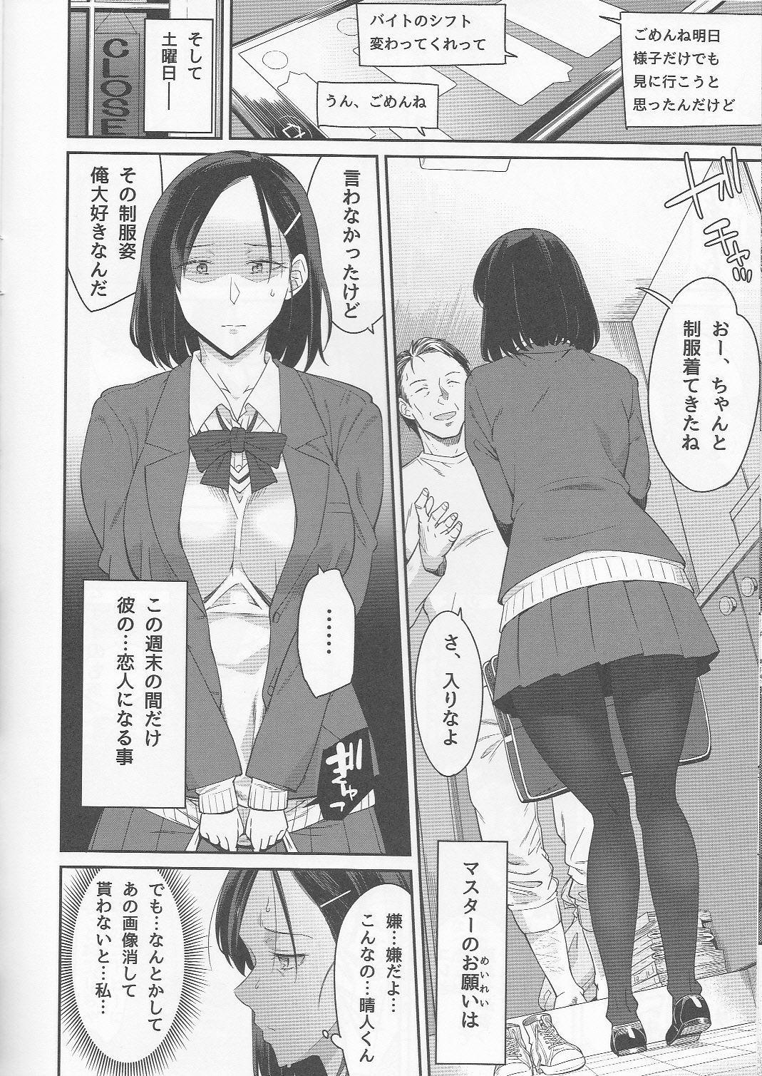 [Orikuchi Hirata] Toranoana Haru no Adult Kanshasai ~NTR Hen~ Kanojo no Shuumatsu Netorare Jijou 8