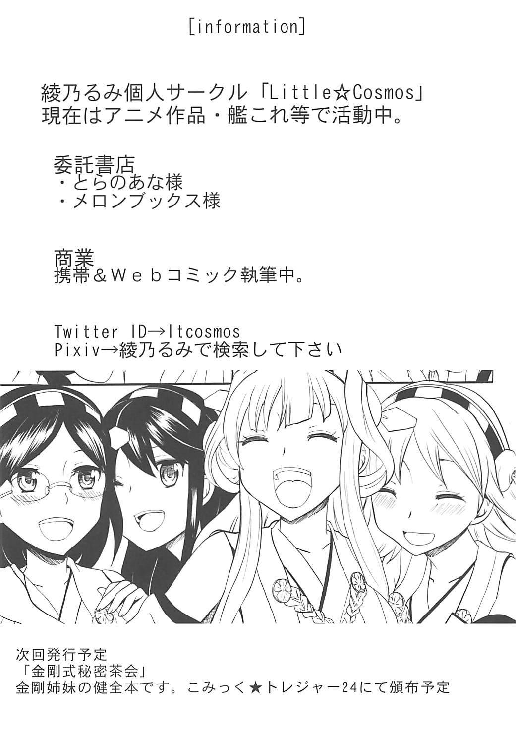 ToneChiku to Juukon Kakko Kari 22