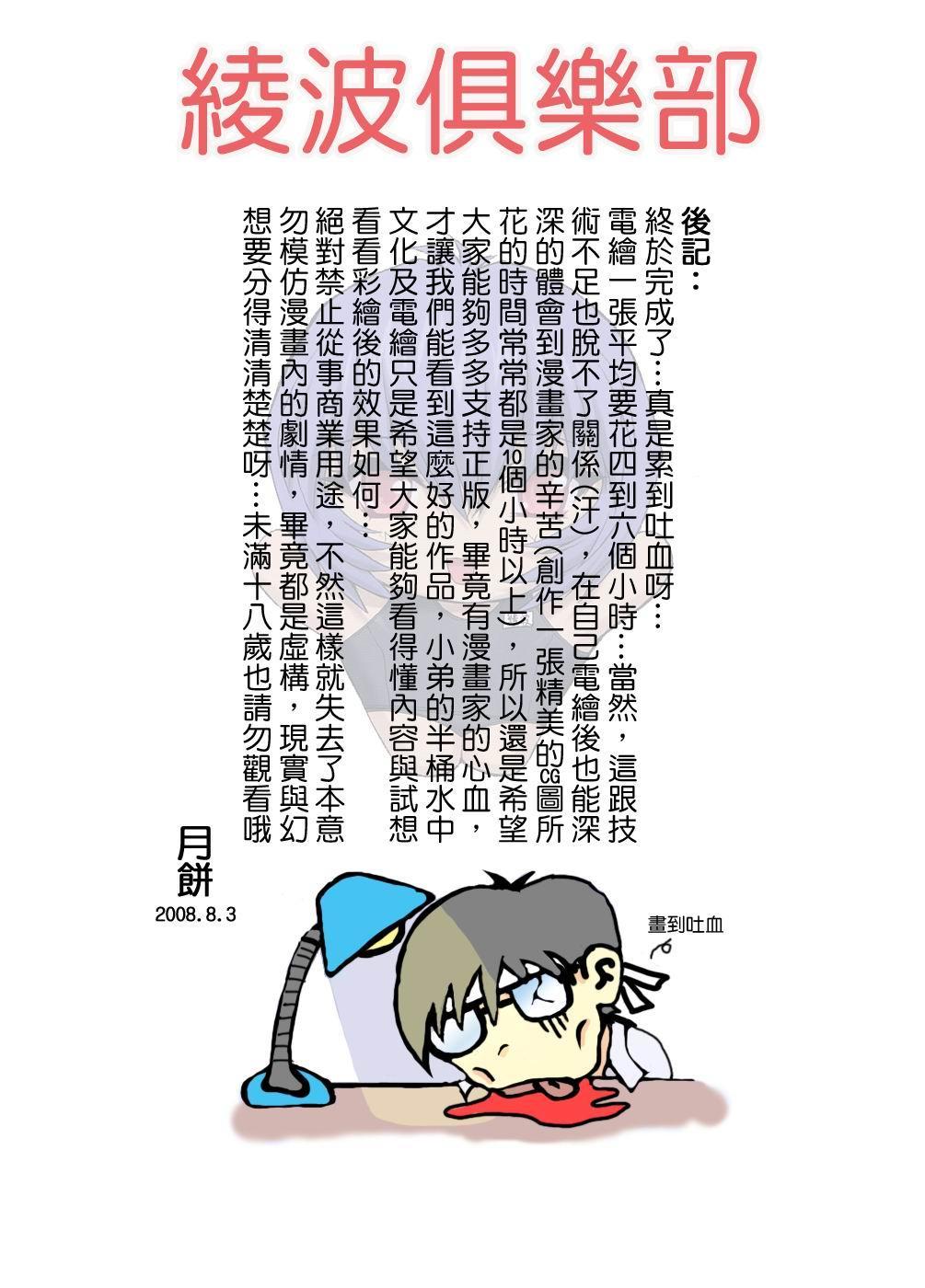 Omake Hon Soushuuhen Sono 1 49