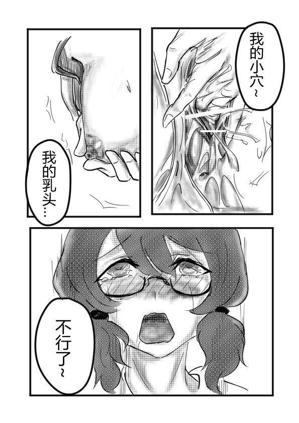宇佐见堇子想要自慰 13