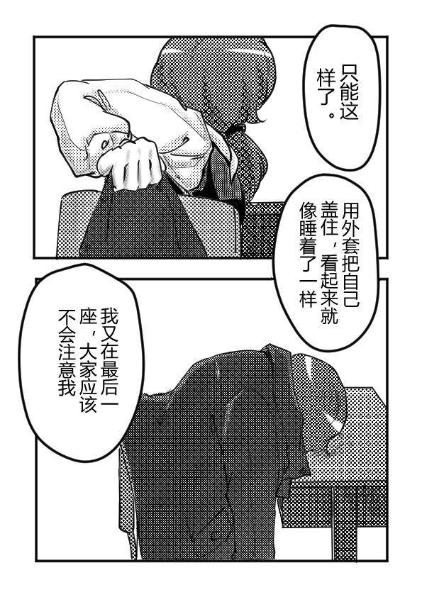宇佐见堇子想要自慰 6