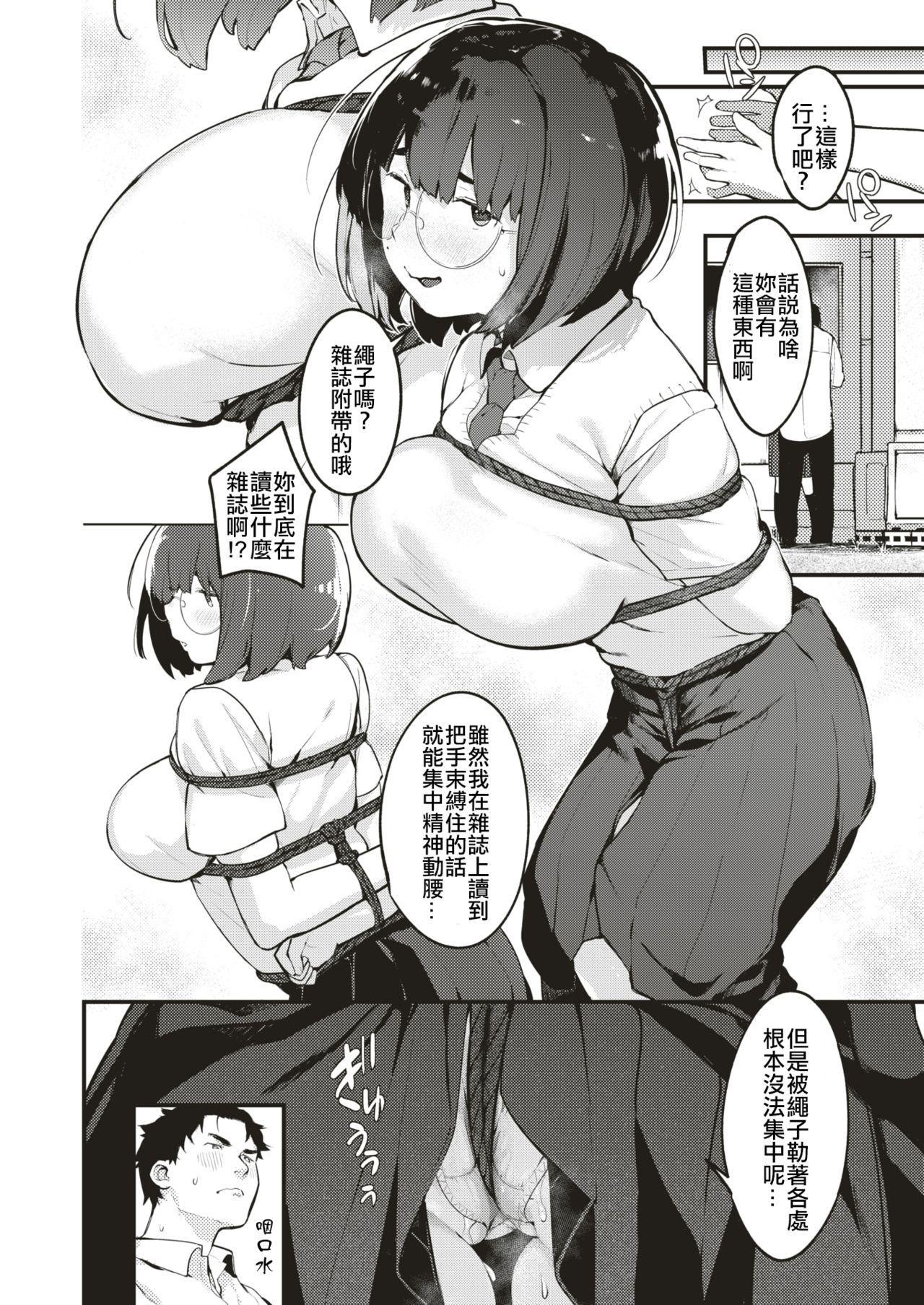 Tensai Eno Chikamichi 7