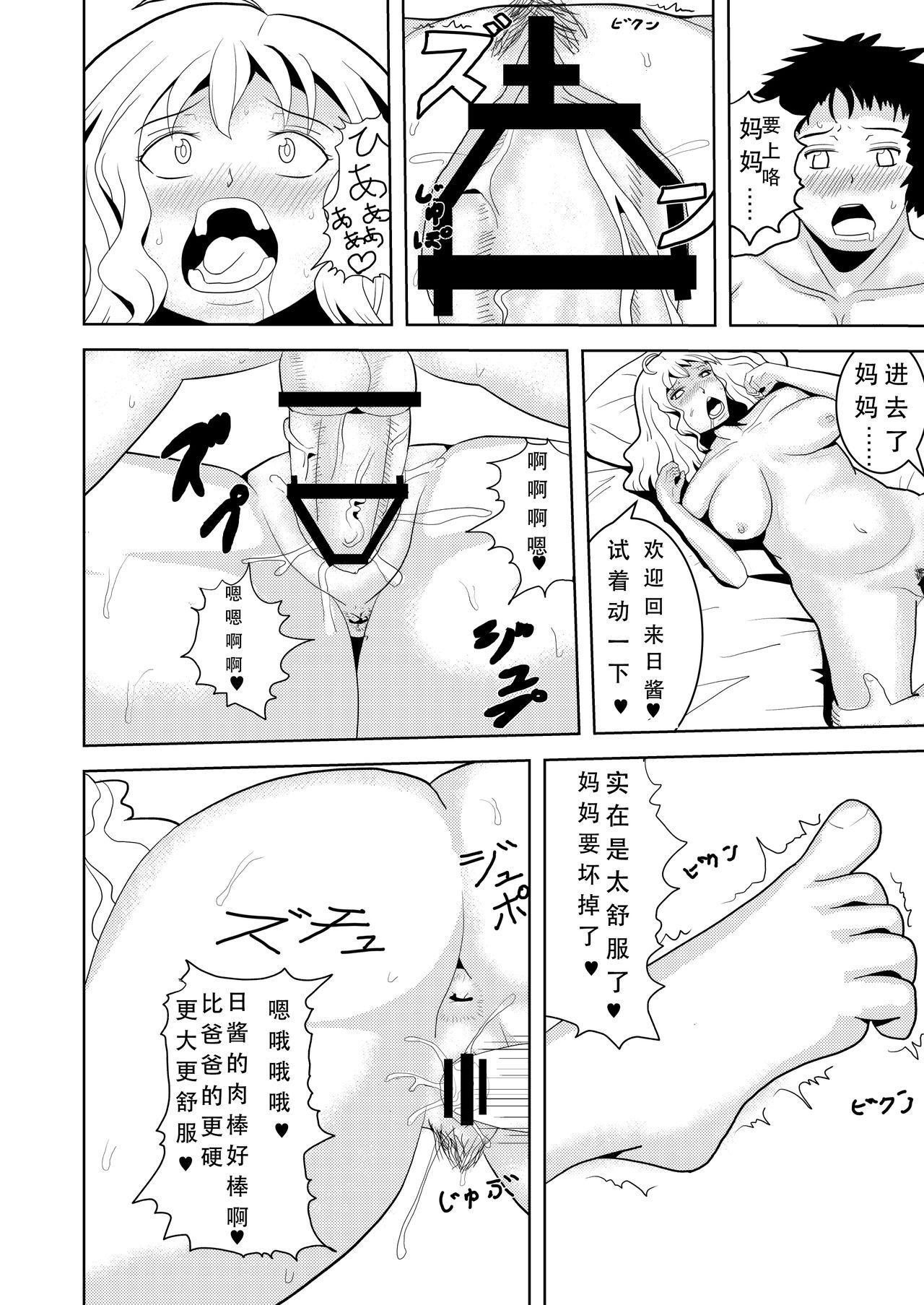 Kaa-san ga Fudeoroshi Shiteageru 6
