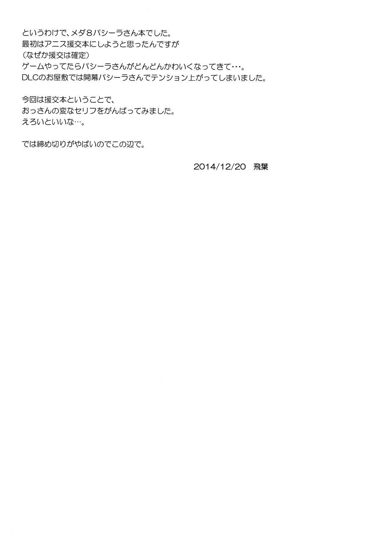 Watashi wa Okane ga Hitsuyou na dake 17