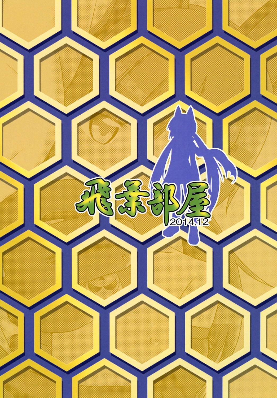 Watashi wa Okane ga Hitsuyou na dake 19
