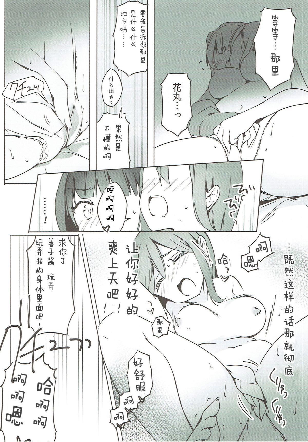 Daten-shiki Hajimete Massage 11