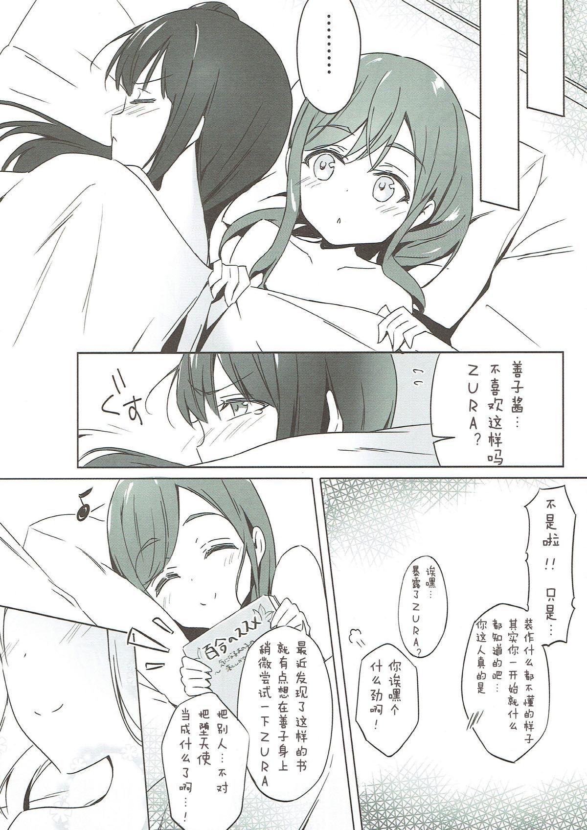 Daten-shiki Hajimete Massage 19