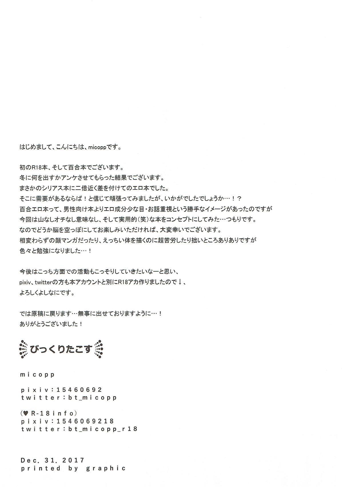 Daten-shiki Hajimete Massage 21