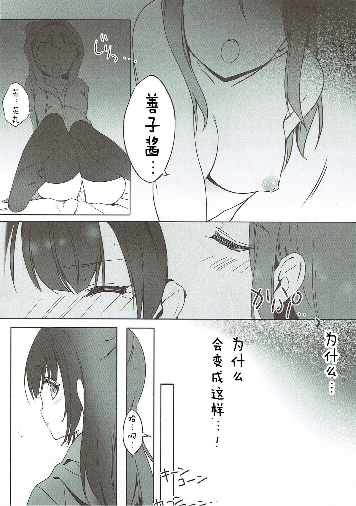 Daten-shiki Hajimete Massage 3