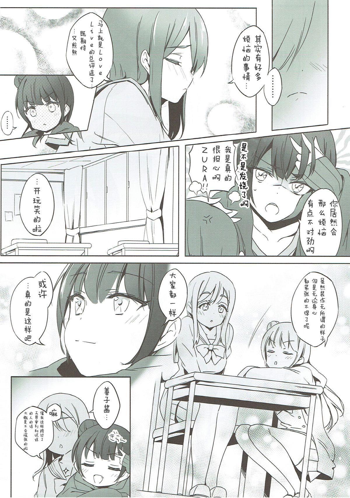 Daten-shiki Hajimete Massage 5