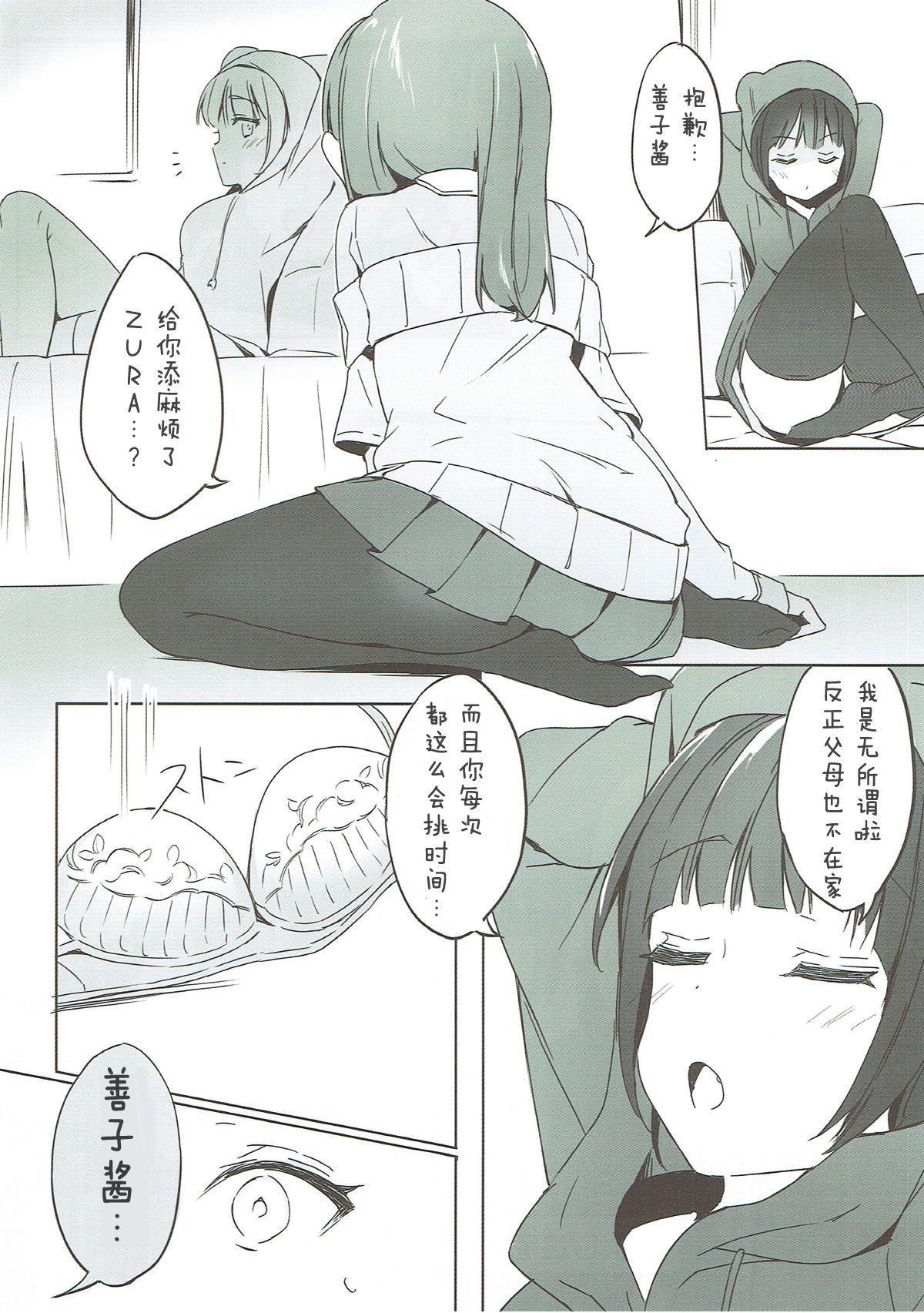 Daten-shiki Hajimete Massage 7